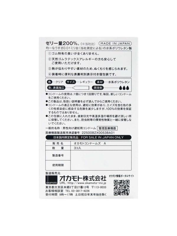 日本岡本 OKAMOTO Zero 0.01 潤滑劑加量3 片裝 安全套