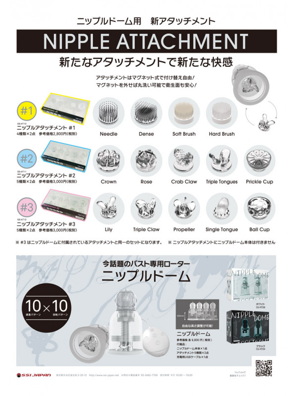 SSI-Japan 乳頭刺激器配件#2 ニップルアタッチメント#2【Nipple Dome專用配件】