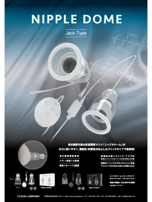 SSI-JAPAN 乳頭杯 白色 ニップルドーム Nipple Dome (SSI-RT42)